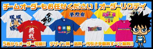 オリジナル陸上Tシャツ専門店オーダーリクティ