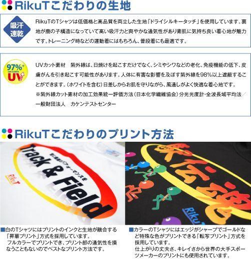 rikuTは生地とプリント方法にこだわっています。