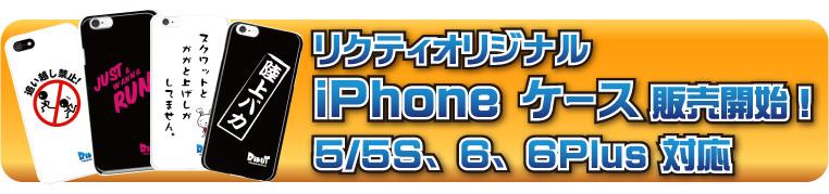 リクティiPhoneケース